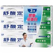 《舒酸定》牙膏清涼薄荷三入超值組(120g*3)