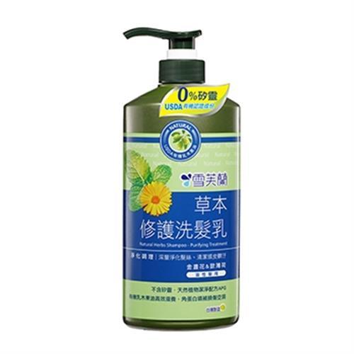 雪芙蘭 草本修護洗髮乳- 淨化調理(650g)