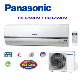 Panasonic 國際牌 5-7坪 定頻一對一分離式冷氣(CS-G32C2/CU-G32C2)