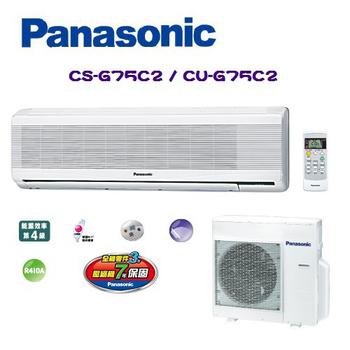 Panasonic 國際牌 12-14坪 定頻一對一分離式冷氣(CS-G75C2/CU-G75C2)