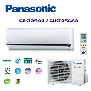 Panasonic 國際牌 J系列 4-5坪 變頻一對一分離式冷氣(CS-J25A2/CU-J25CA2)