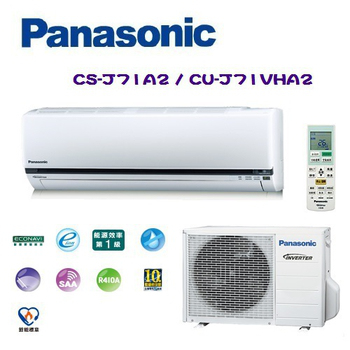 Panasonic 國際牌 J系列 12-14坪 變頻一對一分離式冷暖空調(CS-J71A2/CU-J71VHA2)