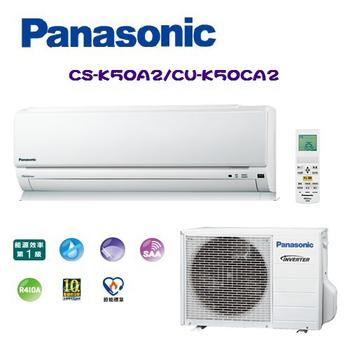 Panasonic 國際牌 K系列 7-9坪 變頻一對一分離式冷氣(CS-K50A2/CU-K50VCA2)