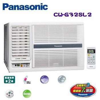 Panasonic 國際牌 5-7坪 定頻左吹式窗型冷氣(CW-G32SL2)