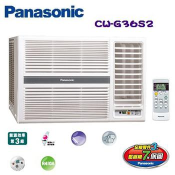 Panasonic 國際牌 6-8坪 定頻右吹式窗型冷氣(CW-G36S2)