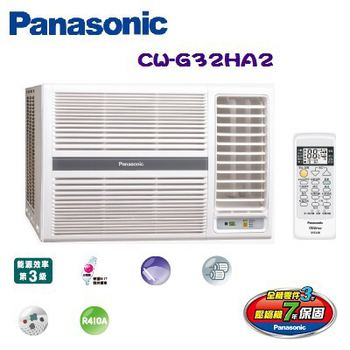 Panasonic 國際牌 5-6坪 變頻右吹式窗型冷暖空調(CW-G32HA2)