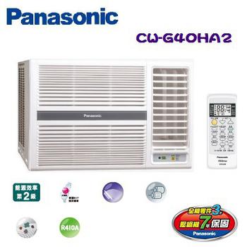 Panasonic 國際牌 6-7坪 變頻右吹式窗型冷暖空調(CW-G40HA2)