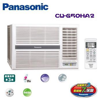 Panasonic 國際牌 7-8坪 變頻右吹式窗型冷暖空調(CW-G50HA2)