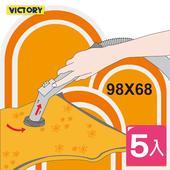 《VICTORY》98x68cm透明真空壓縮袋(5入組)