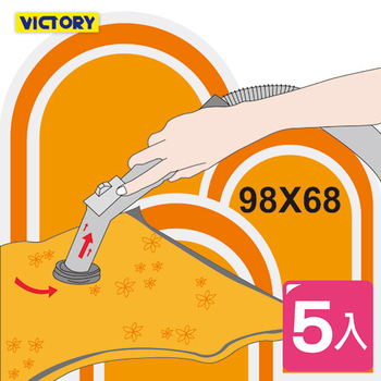 ★結帳現折★VICTORY 98x68cm透明真空壓縮袋(5入組)
