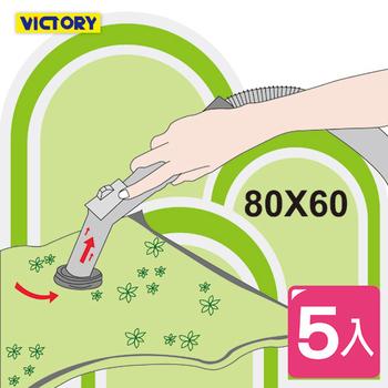 ★結帳現折★VICTORY 80x60cm透明真空壓縮袋(5入組)
