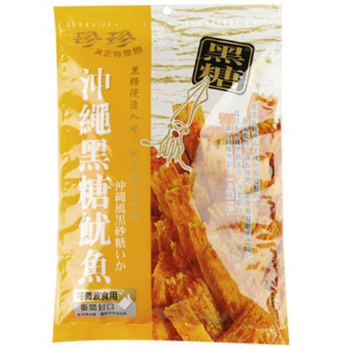 珍珍 沖繩黑糖魷魚(125g/包)