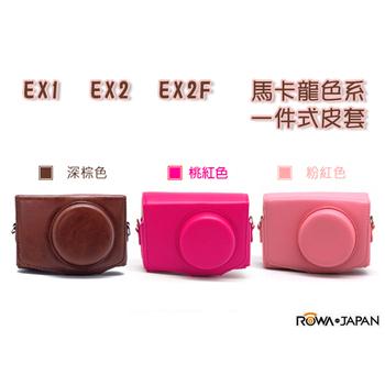 ROWA For Samsung EX1 / EX2 / EX2F 馬卡龍色系 一件式 復古皮套(咖)