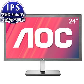 艾德蒙 AOC 【艾德蒙 AOC】i2476VW6 24型IPS寬螢幕