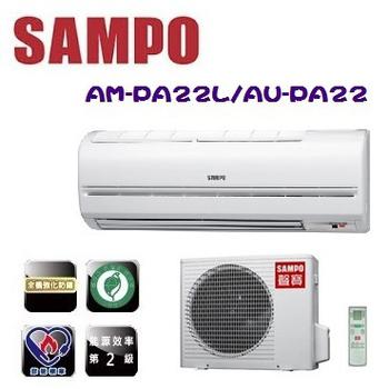 SAMPO聲寶 3-5坪 定頻一對一分離式冷氣(AM-PA22L/AU-PA22)