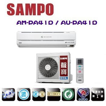 SAMPO聲寶 6-8坪 變頻一對一分離式冷氣(AM-PA41D/AU-PA41D)