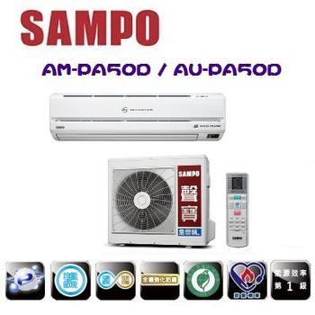 SAMPO聲寶 8-10坪 變頻一對一分離式冷氣(AM-PA50D/AU-PA50D)