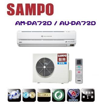 SAMPO聲寶 11-13坪 變頻一對一分離式冷氣(AM-PA72D/AU-PA72D)