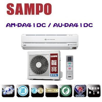 SAMPO聲寶 6-8坪 變頻一對一分離式冷暖空調(AM-PA41DC/AU-PA41DC)