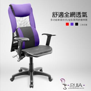 DIJIA 曙光阿曼達舒壓收納全網辦公椅/電腦椅-三色(紫)