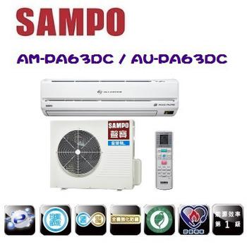 SAMPO聲寶 10-12坪 變頻一對一分離式冷暖空調(AM-PA63DC/AU-PA63DC)