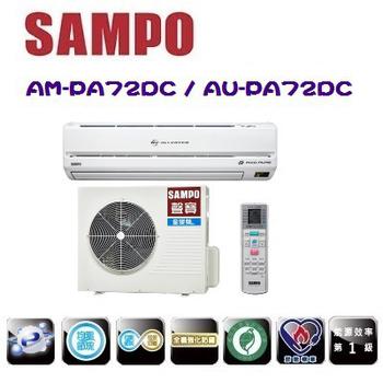 SAMPO聲寶 11-13坪 變頻一對一分離式冷暖空調(AM-PA72DC/AU-PA72DC)