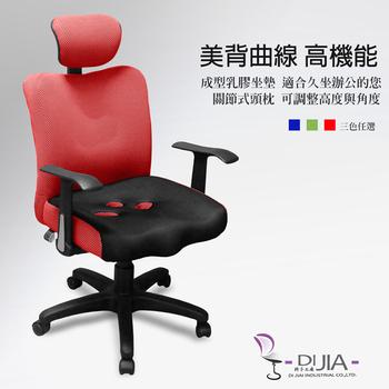 DIJIA H型創新克萊兒炫彩T型款辦公椅/電腦椅-三色(紅)