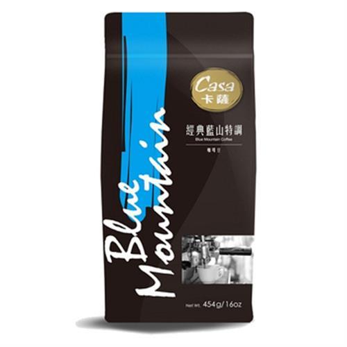 卡薩 經典藍山特調咖啡豆454g