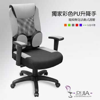 DIJIA 可可龍經典加倍護腰彩色升降A0011辦公椅/電腦椅-五色(灰)