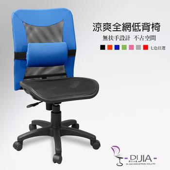 DIJIA 七彩B款全網無手辦公椅/電腦椅-七色(綠)