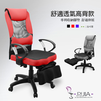 DIJIA 可可龍D型休閒款辦公椅/電腦椅-三色(紅)