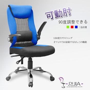 DIJIA A0049綠光航空收納辦公椅/電腦椅-三色(藍)