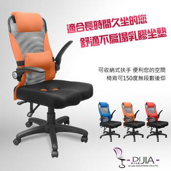 DIJIA A0050-1創意航空收納辦公椅/電腦椅-三色(橘)
