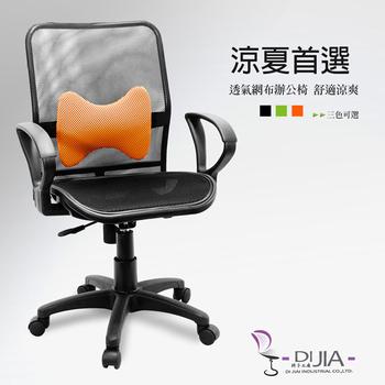 DIJIA 密克羅A全網骨頭護腰辦公椅/電腦椅-三色(橘)