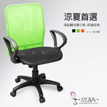 ★結帳現折★DIJIA 密克羅A全網辦公椅/電腦椅(三色任選)(綠)