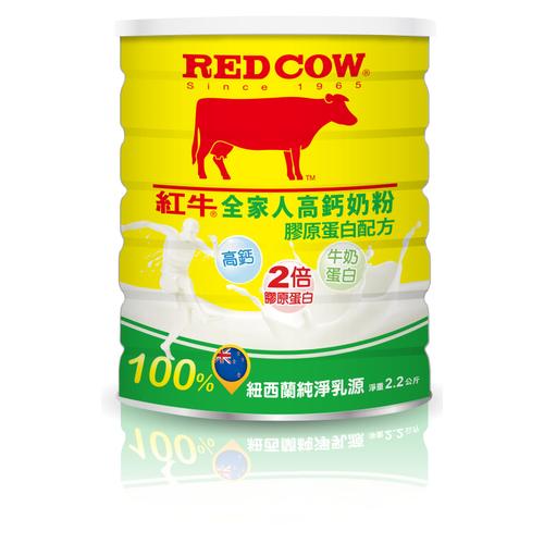 Red Cow 紅牛 全家人高鈣奶粉 膠原蛋白配方(2.4kg/罐)