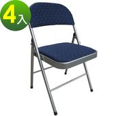 《頂堅》[重型超厚椅座]室內外(布面)休閒椅/折疊椅(二色可選)-4件/組(深藍色椅面)