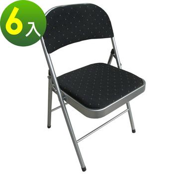 《頂堅》[重型超厚椅座]室內外布面休閒椅/折疊椅-6件/組(黑色椅面)