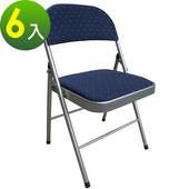 《頂堅》[重型超厚椅座]室內外布面休閒椅/折疊椅-6件/組(深藍色椅面)