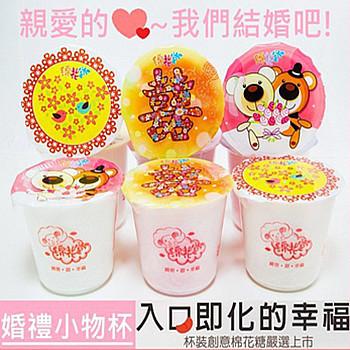綿花堂 杯子棉花糖-婚禮小物杯(各口味一杯)6杯(23g/杯,6杯/盒)
