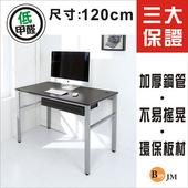 《BuyJM》低甲醛仿馬鞍皮120公分附抽屜穩重型工作桌(黑色)