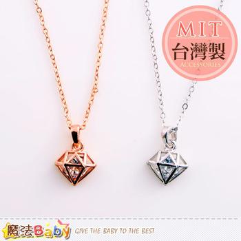 魔法Baby 項鍊 台灣製造型項鍊 m0093(B)