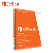 《Microsoft 微軟》Office 365 家用進階版 (PKC)