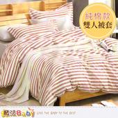 《魔法Baby》純棉6x7尺雙人被套(w12005)