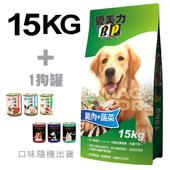 《愛美力》成犬狗飼料-雞肉蔬菜口味(15kg)