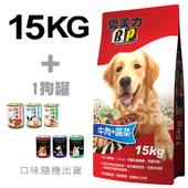 《愛美力》成犬狗飼料-牛肉蔬菜口味(15kg)