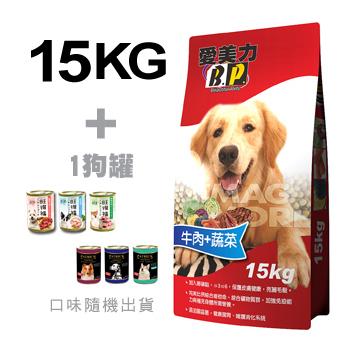 愛美力 成犬飼料-牛肉蔬菜口味(15kg)