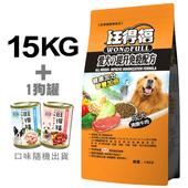 《旺得福》成犬系列-清燉牛肉狗飼料(15kg)