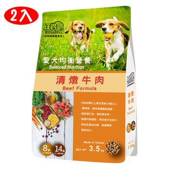 《旺得福》成犬系列-清燉牛肉狗飼料(3.5kgx2包)