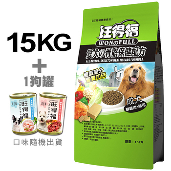 旺得福 成犬系列-鮮雞肉+起司狗飼料(15kg)